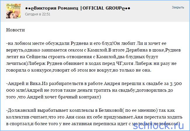 Новости от Романец на 01.06.15