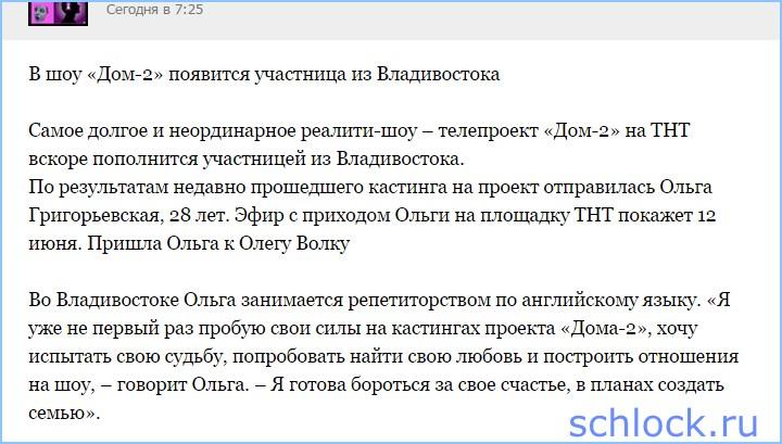 В «Дом-2» появится участница из Владивостока