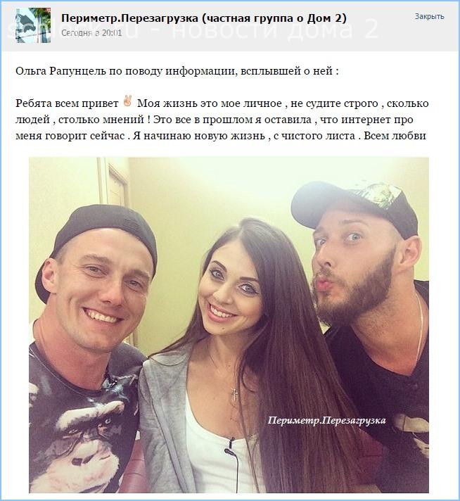 Ольга Рапунцель по поводу компромата