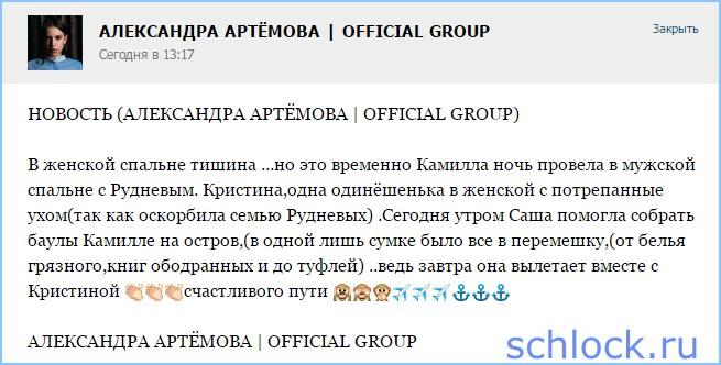 Новости от Артемовой на 02.06.15