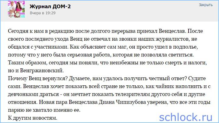 Новости от Венцеслава на 10.07.15
