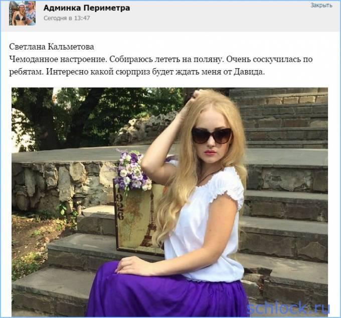 Илья в отставке? Новая цель - переводчик?
