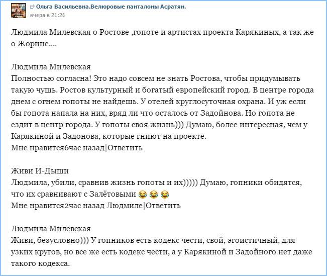 Милевская о гопоте и Карякиных