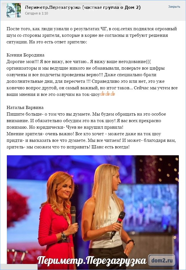 Ксения Бородина! Я все вижу, все читаю