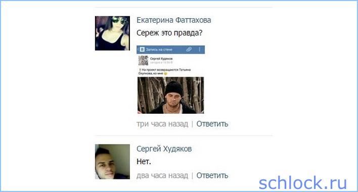 Худяков опроверг слух