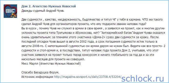 Дважды судимый Андрей Чуев?