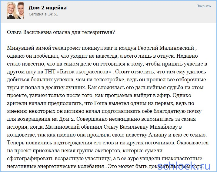 Ольга Васильевна опасна для телезрителя?