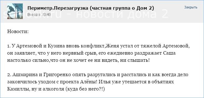 У Артемовой и Кузина вновь конфликт