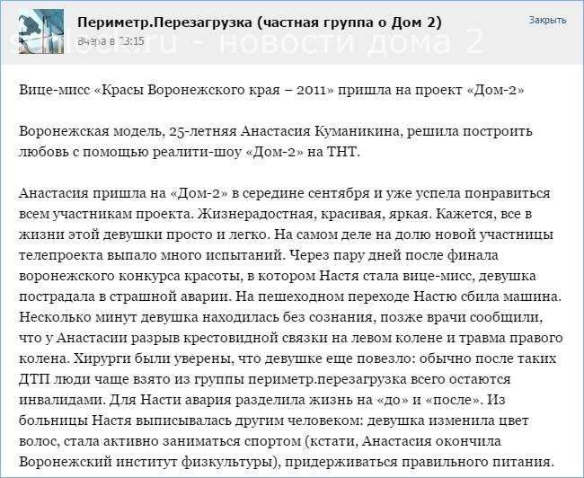 Вице-мисс Красы Воронежского края – 2011
