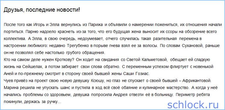 Новости от редакции (9 октября)