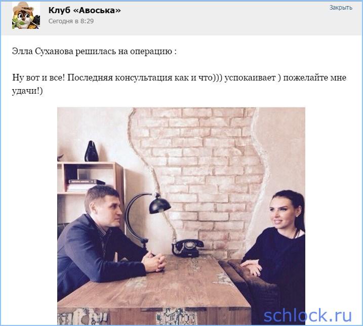 Суханова решилась на операцию?!