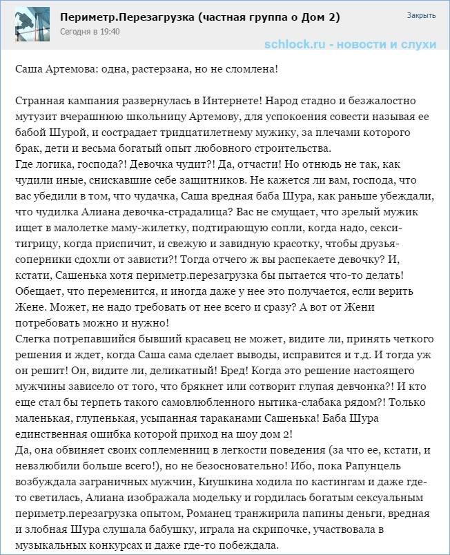 Саша Артемова: одна, растерзана, но не сломлена!