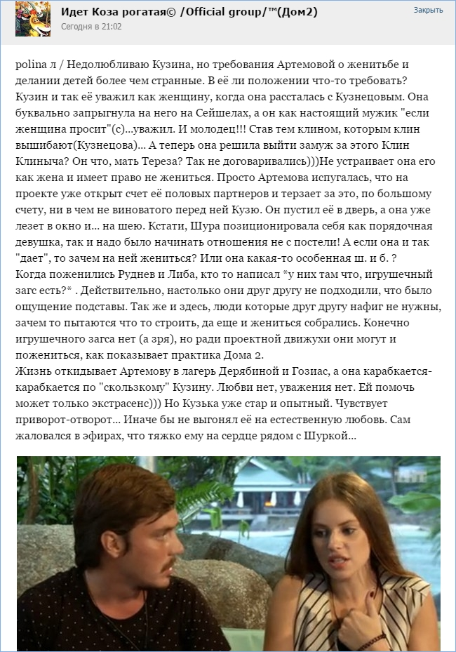 Требования Артемовой о женитьбе и...