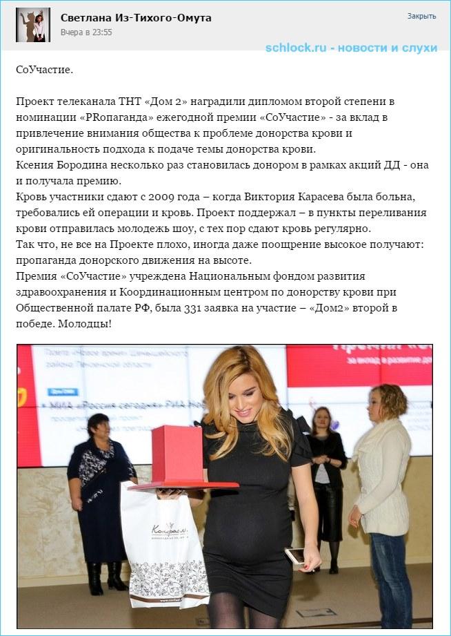 «PRопаганда» ежегодной премии «СоУчастие»
