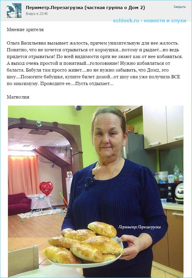 Ольга Васильевна вызывает жалость