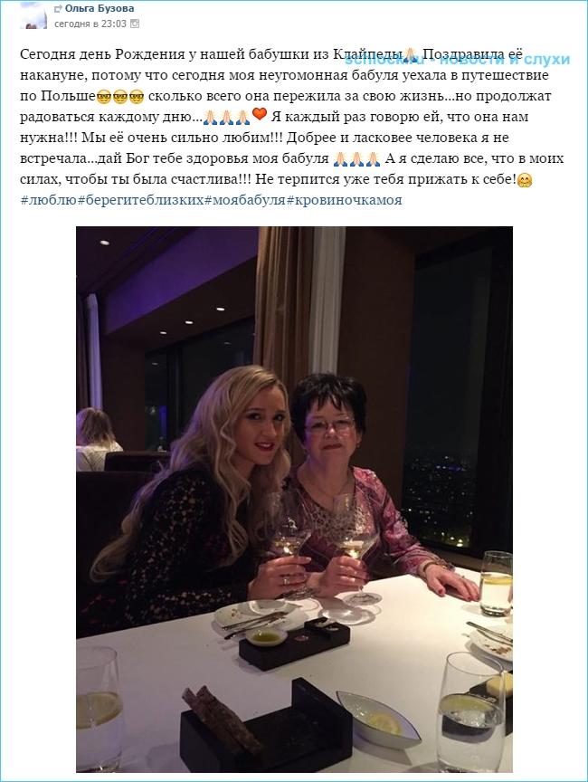 День Рождения бабушки из Клайпеды