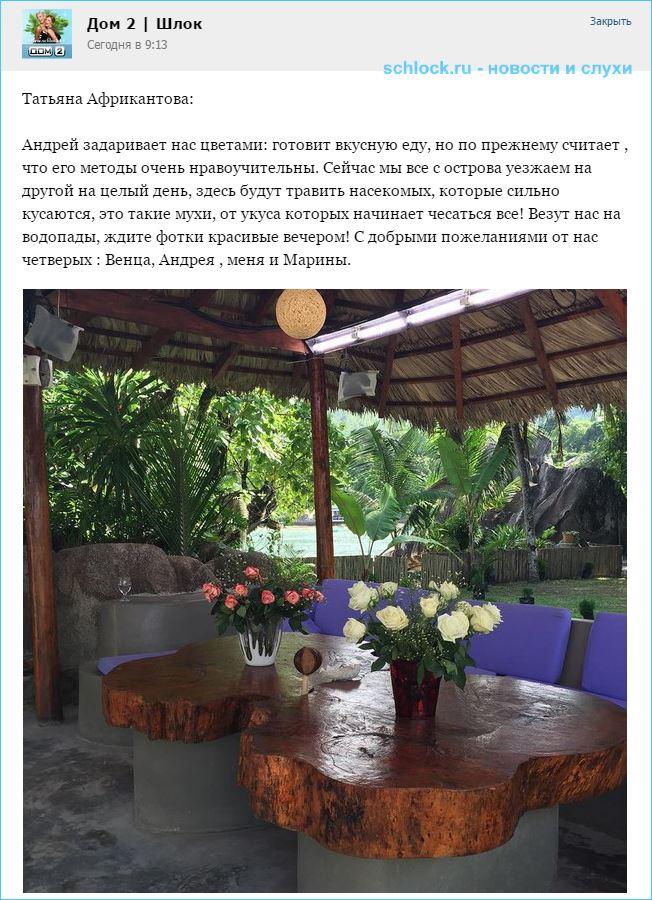 Татьяна Африкантова: Андрей задаривает нас цветами