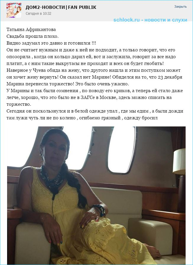 Татьяна Африкантова. Свадьба прошла плохо
