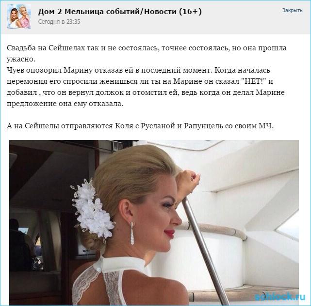 Чуев опозорил Марину на свадьбе!