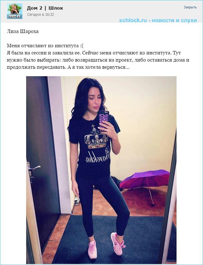 Лиза Шароха предпочла остаться тупой