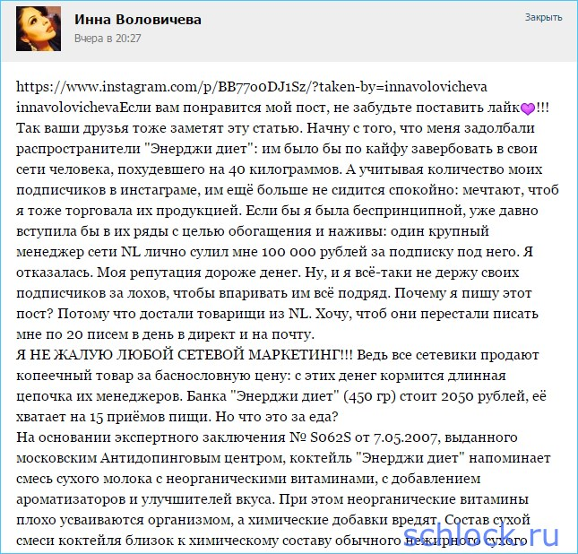 Инна Воловичева о бизнесе Гобозовых!
