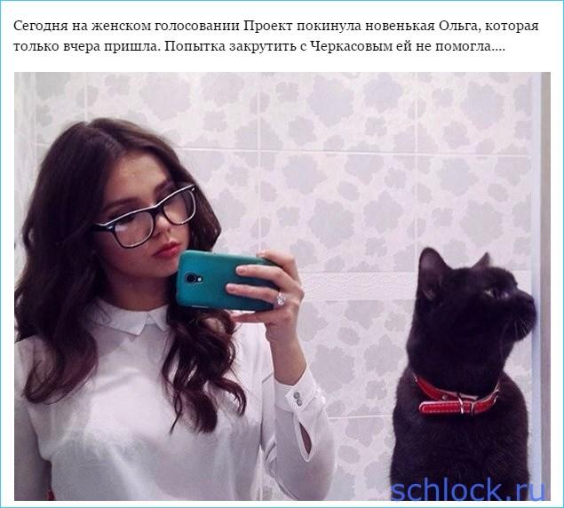 Девушка Черкасова покинула проект