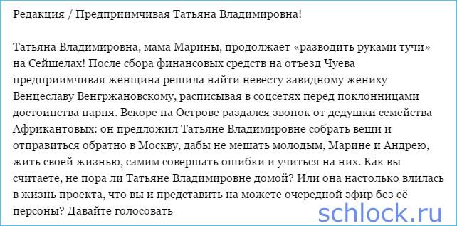 Предприимчивая Татьяна Владимировна!