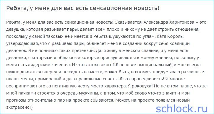 Сенсационная новость от Харитоновой!
