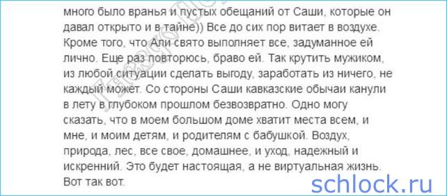 Марина Арзамасцева на связи