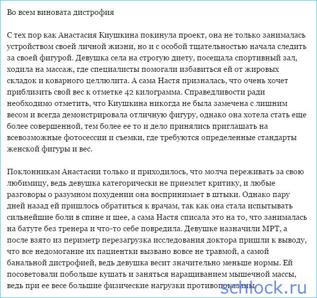Киушкиной поставили жуткий диагноз