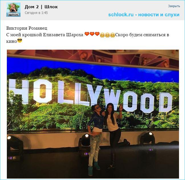 Вика Романец скоро снимется в кино
