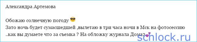 Артемовой пришлось срочно вернуться в Москву!