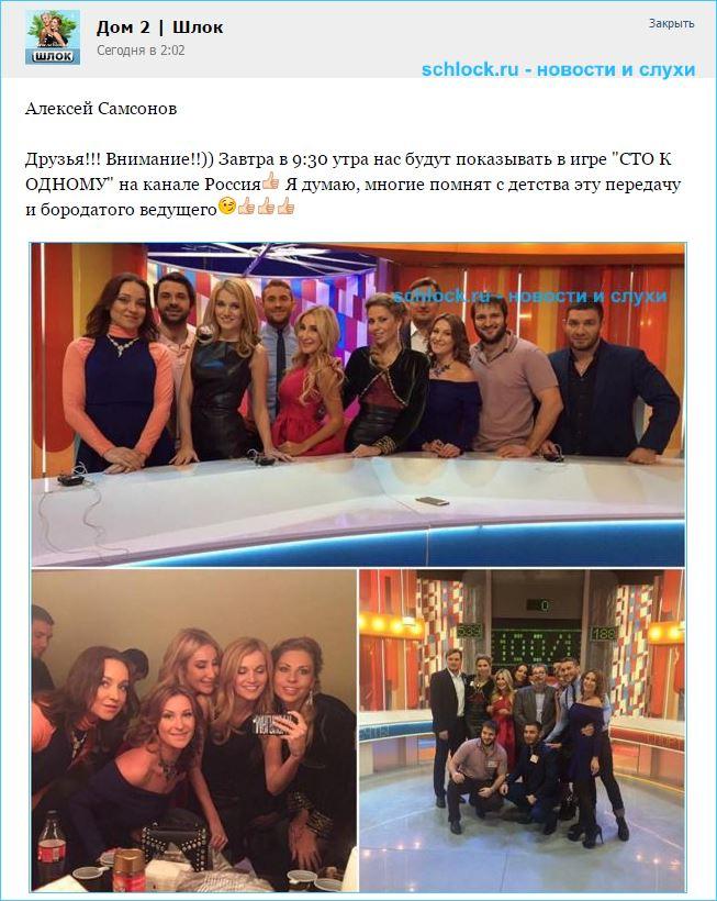 Самсонов через полчаса на канале Россия