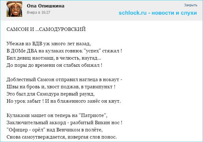 Самсон и Самодуровский