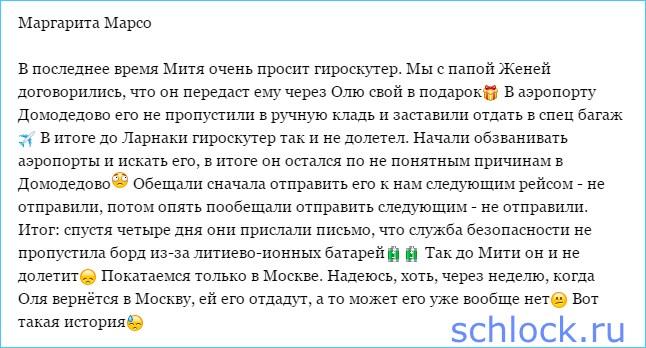 Митя Кузин остался без отцовского подарка