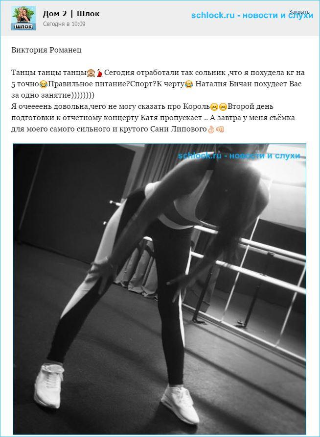 Вика Романец похудела на 4 кг