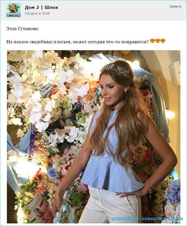 Суханова готова выбрать свадебное платье