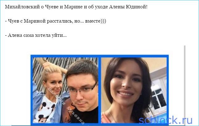 Михайловский о Чуеве, Марине и Алёне