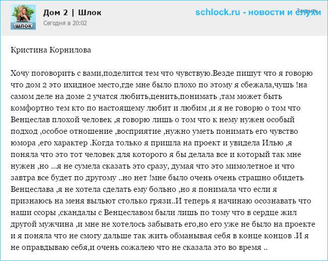 Кристина Корнилова. Хочу поговорить с вами
