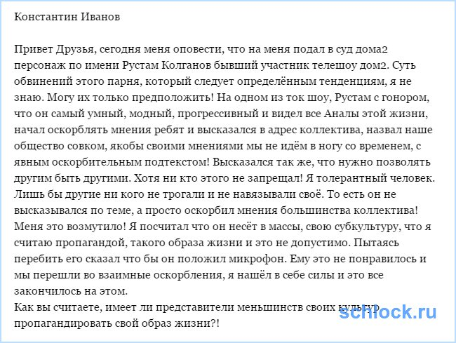 Рустам Калганов подает в суд на участника дома 2!