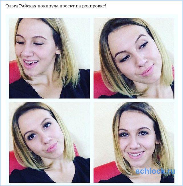 Девушку Дмитренко выгнали на рокировке!