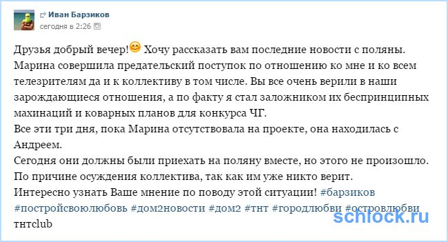 Последние новости от Барзикова