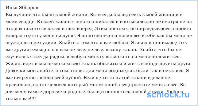 Яббаров вспомнил о семье