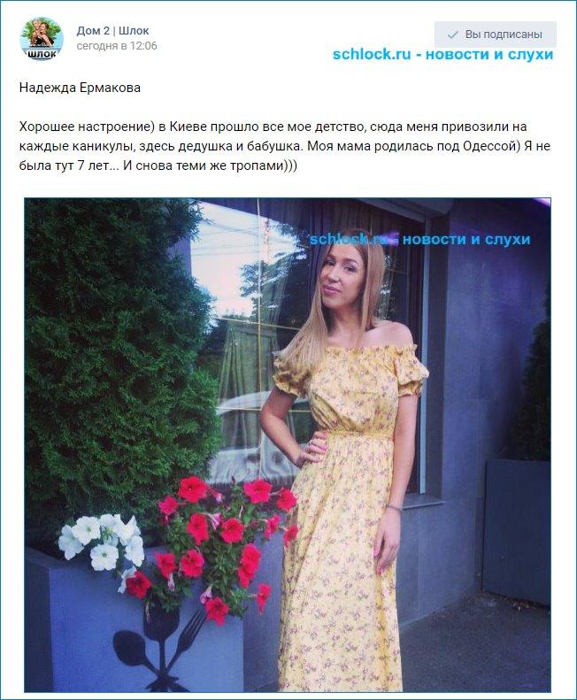 Ермакова о детстве в Киеве