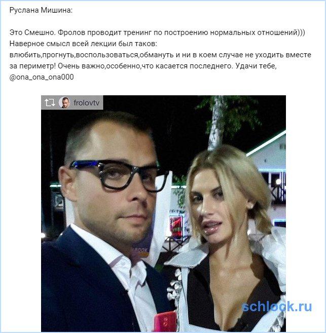 Руслана Мишина троллит Фролова