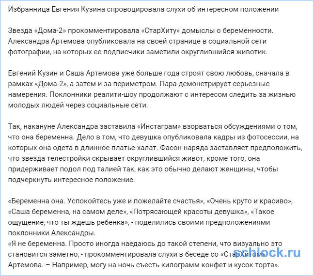 Артемова спровоцировала слухи о...