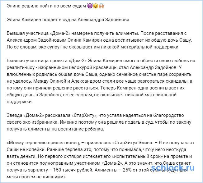 Камирен подает в суд на Александра Задойнова