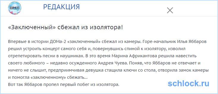 Яббаров пропел первый побег из изолятора