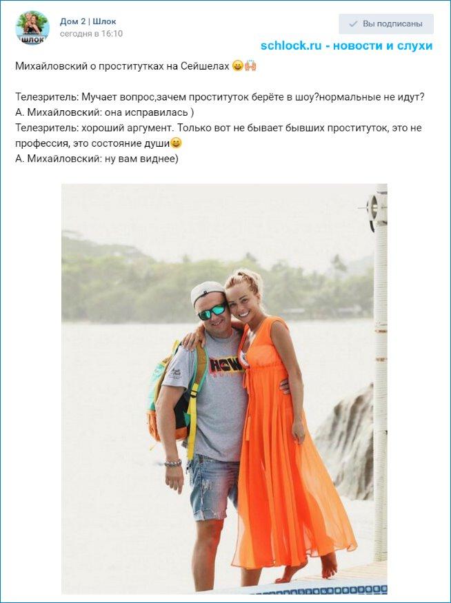 Прохоров на сейшелах с проститутками