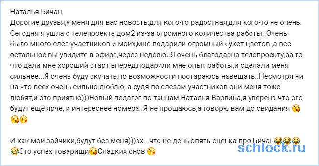 Наталья Бичан ушла из дома 2